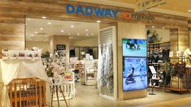 DADWAY Ergobaby ルクア大阪店 デジタルサイネージ