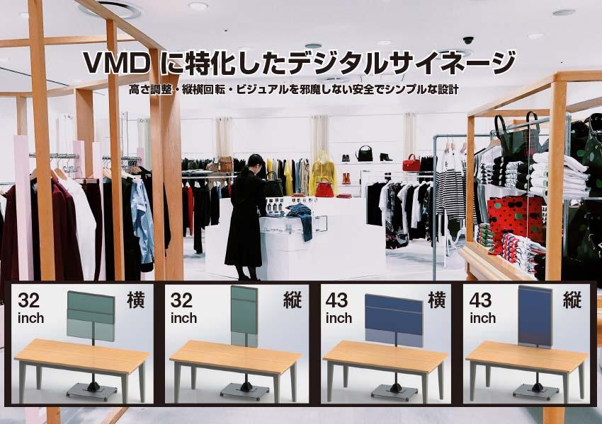 VMD×デジタルサイネージは効果抜群!